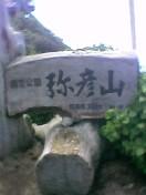 弥彦山です