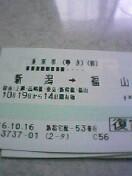 新潟->福山の乗車券