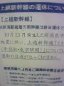 新幹線の情報