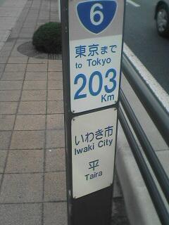 東京から203キロです