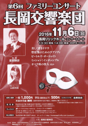 長岡交響楽団第6回ファミリーコンサート