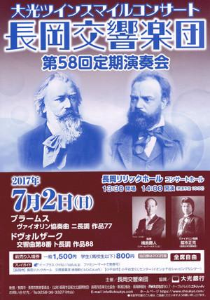 長岡交響楽団第58回定期演奏会