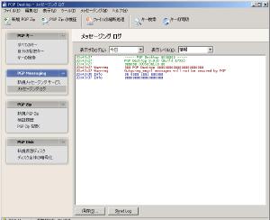 PGP Desktopの画像