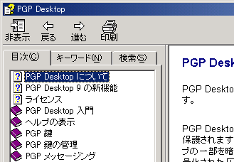 PGP9.0.3日本語版のヘルプの一部