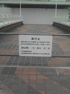 旧ダイエー新潟店工事中