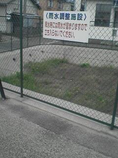 雨水調整施設