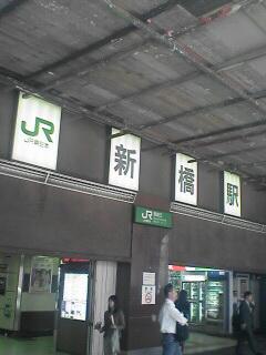 久々の東京出張