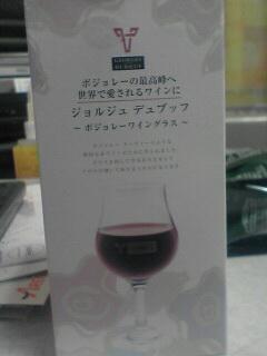 ワイングラスはこんな箱に入ってました
