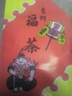浅川園の福茶