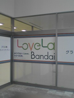 1階の入口には3月2日オープンの文字が。
