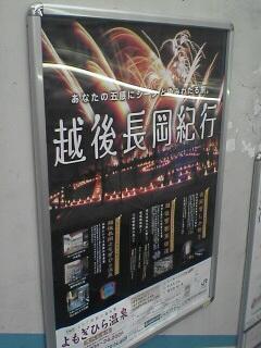 長岡への旅