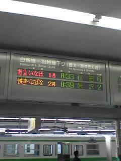 新潟駅での時刻表示です