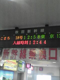 秋田駅では秋田新幹線の入線時刻が出るんですね