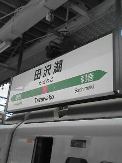田沢湖着(^_^)