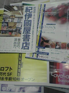 ラブラ万代自身、新潟ロフト、紀伊国屋書店、ビアードパパの4枚です