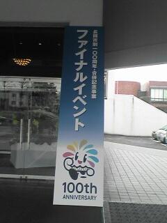 長岡市立劇場正面玄関にあった看板です。でかい!!