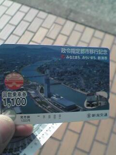 これは1000円普通バスカードですが、他のカードはどうなってるのかな?