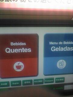 ポルトガル語は全く分からず。。