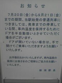 実はJR新潟支社のサイトでは告知ないんです。。新潟駅の掲示のみでの告知です
