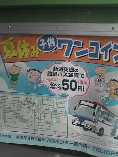 夏休みワンコインバス