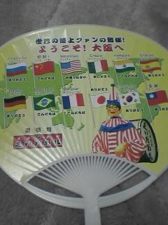 表はくいだおれ太郎と各国の国旗が