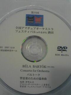 DVDですー