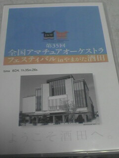 DVDのジャケットです。写真は会場の酒田市民会館希望ホールです