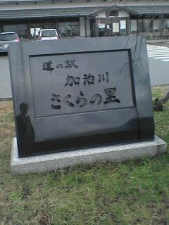 道の駅の石碑です