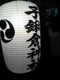 子鍬倉神社の本堂脇のちょうちんです