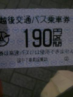 バスの切符です