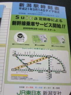 新潟駅の新しいポケット時刻表です!
