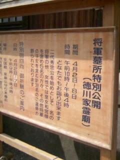 徳川家霊廟特別公開の説明看板