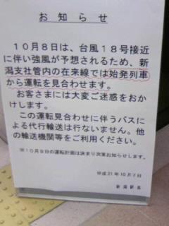 新潟駅にあった予告掲示