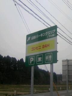 関越道山谷PAの案内看板@県道です