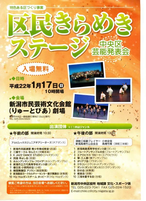 Kirameki_2009