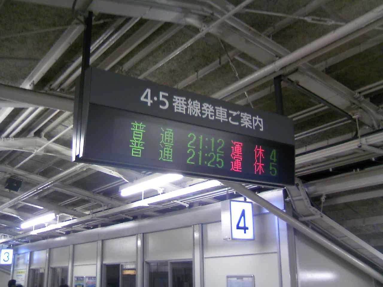 駅の発車案内です