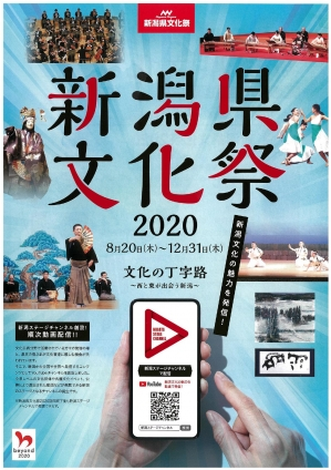 Niigatabunka_2020_1