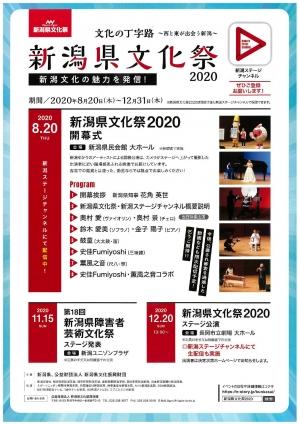 Niigatabunka_2020_2
